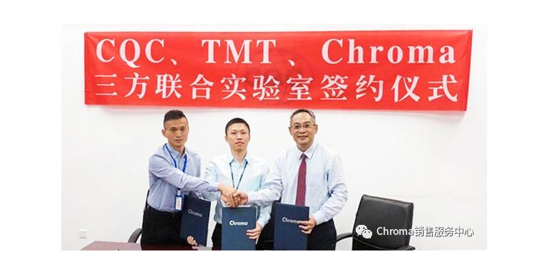 CQC、TMT 、Chroma 三方联合实验室成立!