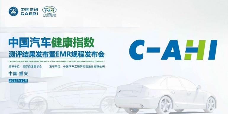 中国汽车健康指数测评结果正式发布
