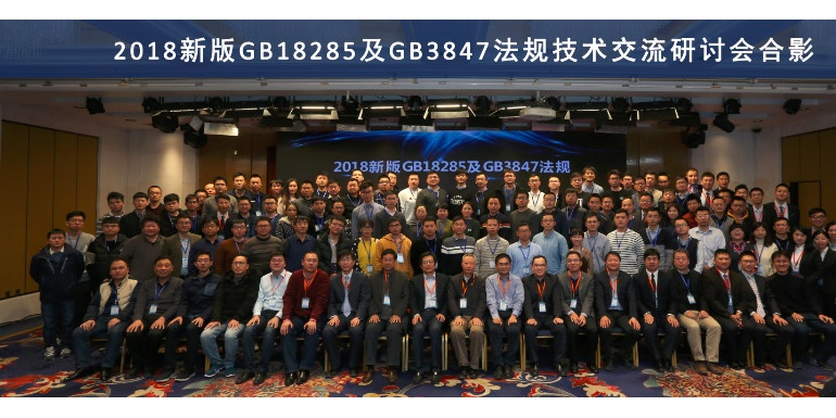 2018新版GB18285及GB3847法规技术交流研讨会成功举办