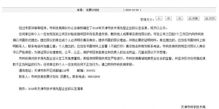 """中汽研(天津)汽车工程研究院有限公司获批认定 """"天津市技术领先型企业"""""""