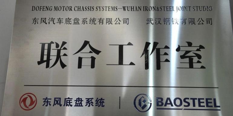 东风汽车底盘系统公司-武钢有限技术中心联合工作室揭牌