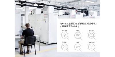 富瑞博德国Scienlab新能源电动汽车充电桩自动测试方案