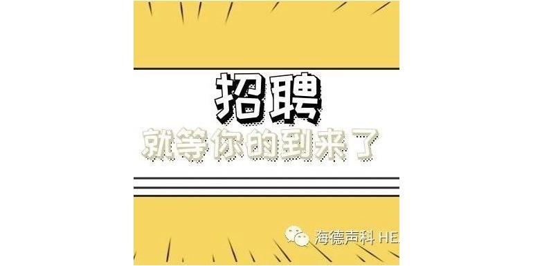 海德声科招贤纳士 | HEAD acoustics China又招新啦!