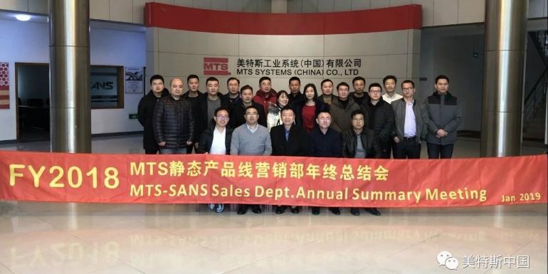 MTS-SANS 2018年销售年终总结大会成功举行