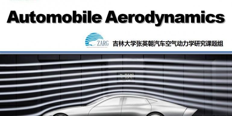 F1空气动力学小知识丨AutoAero201901期