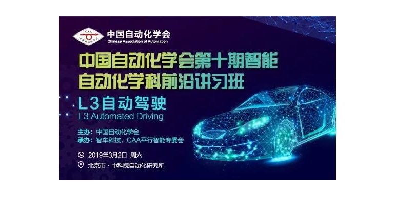 CAA智能自动化前沿讲习班第10期:L3自动驾驶