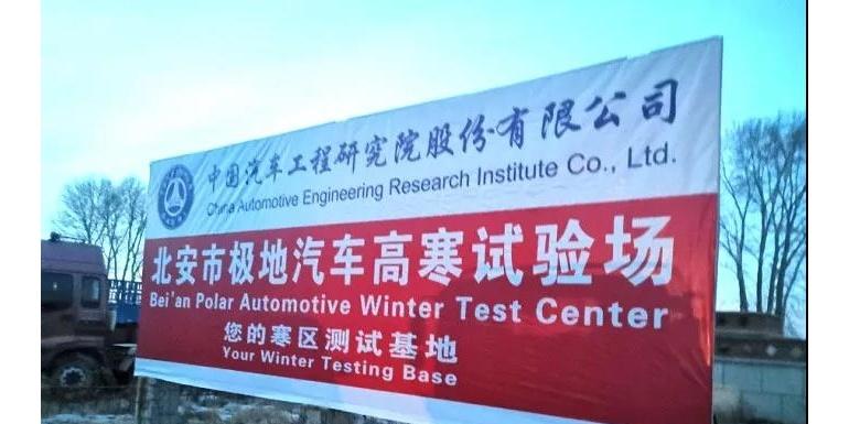 中国汽研检测中心三高试验场业务取得实质性突破