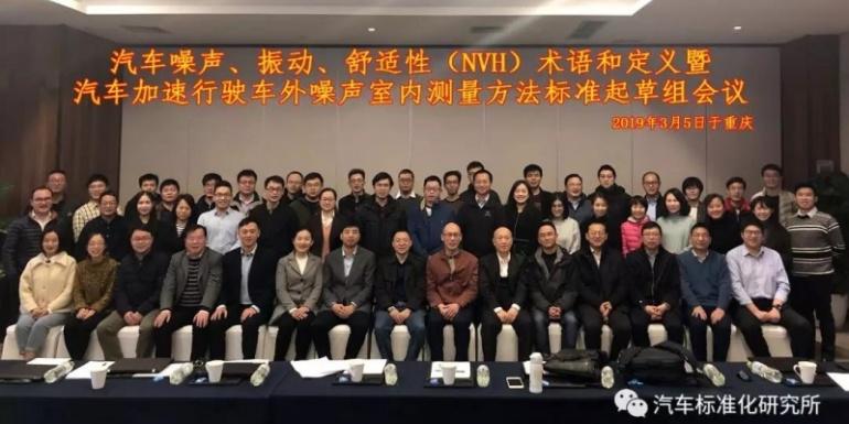 """""""汽车NVH术语和定义暨汽车加速行驶车外噪声室内测量方法标准起草组会议""""在重庆成功举办"""