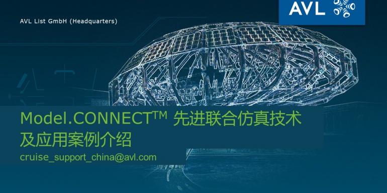 【技术贴】Model.CONNECT™先进联合仿真技术及应用案例介绍