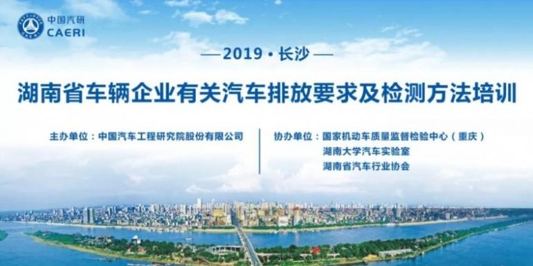 中国汽研成功举办湖南省车辆企业有关汽车排放要求及检测方法培训