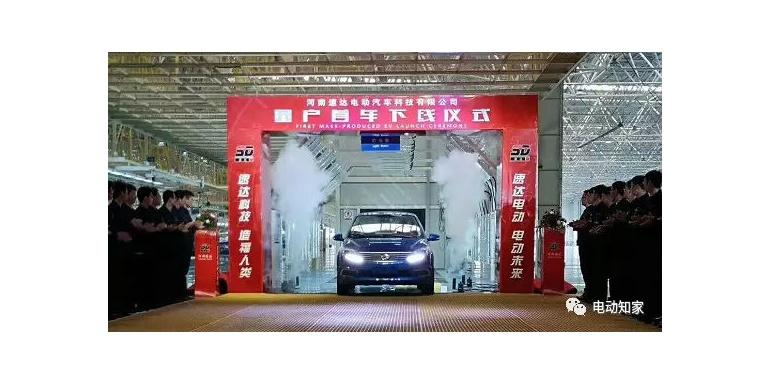 河南首辆自主品牌新能源轿车下线
