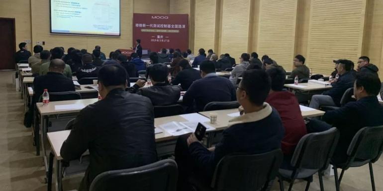 2019穆格新产品路演重庆站活动回顾