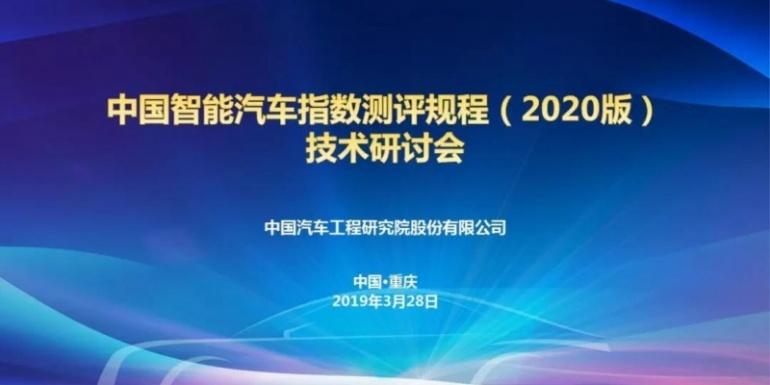 中国智能汽车指数测评规程(2020版)技术第一次研讨会在渝召开