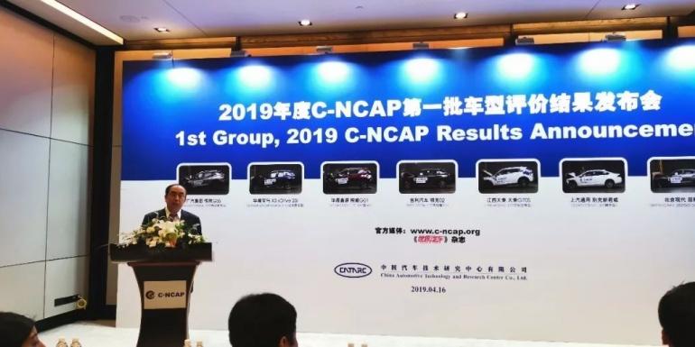 2019年度C-NCAP第一批车型评价结果发布
