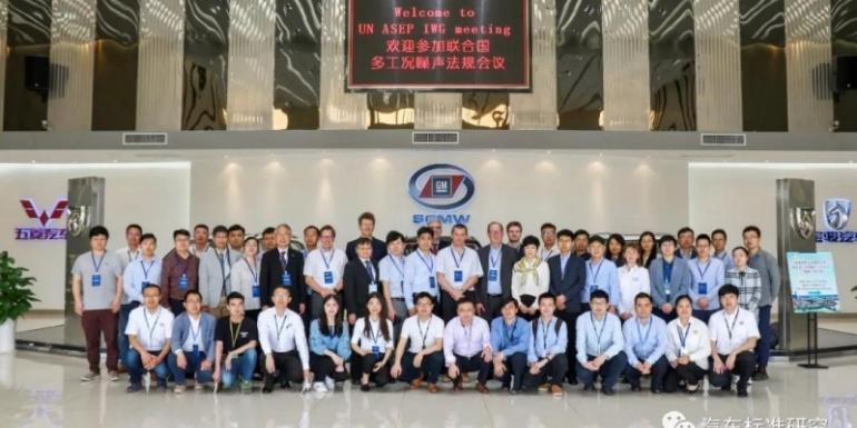 联合国多工况噪声非正式工作组第11次会议在柳州召开