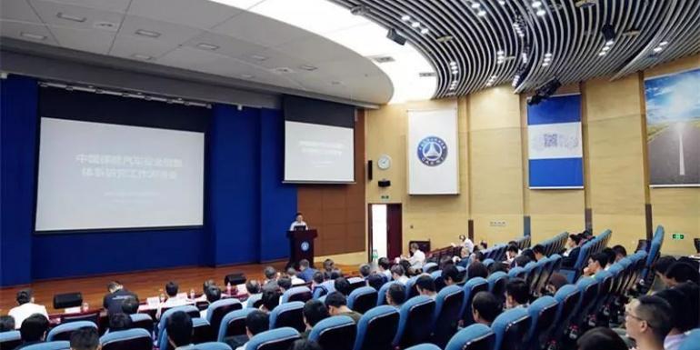 中国保险汽车安全指数体系研究工作沟通会在渝召开