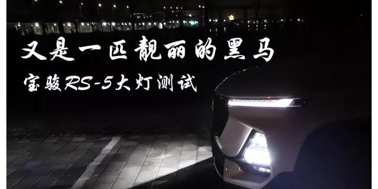 宝骏RS-5大灯测试