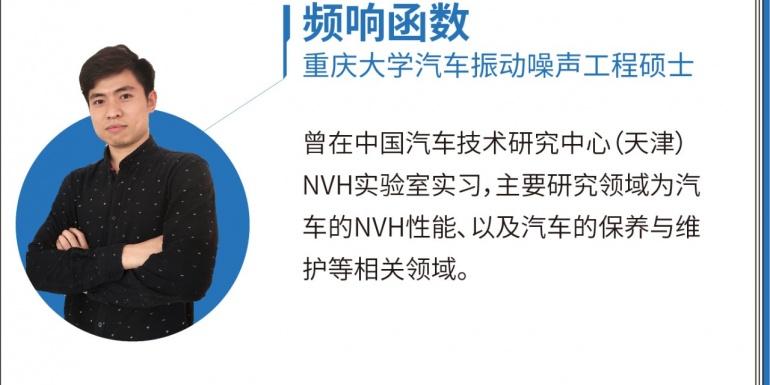 在控制NVH这件事上,新能源的优势并没那么大