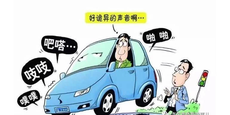 C-ADRI|聊一聊汽车的异响