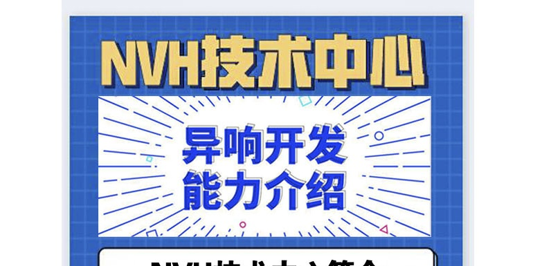 中国汽研汽车工程研发中心 | NVH异响开发