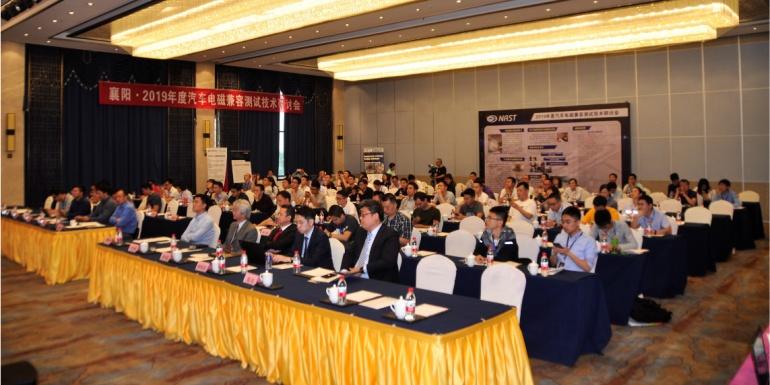 2019年度汽车电磁兼容测试技术研讨会在襄阳召开