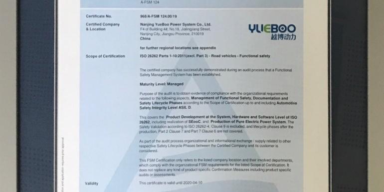 越博动力获德国莱茵ISO 26262功能安全管理体系认证