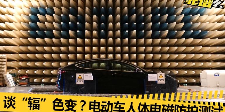 """新浪汽车:谈""""辐""""色变?EV-TEST实测电动车电磁辐射"""