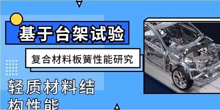 技术干货| 基于台架试验的复合材料板簧性能研究