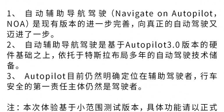 自动辅助导航驾驶国内首测 特斯拉Autopilot简介