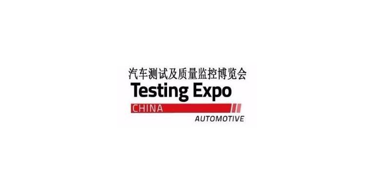 2019汽车测试及质量监控博览会(2019上海汽车测试展)- 规模不断扩大,25000平!