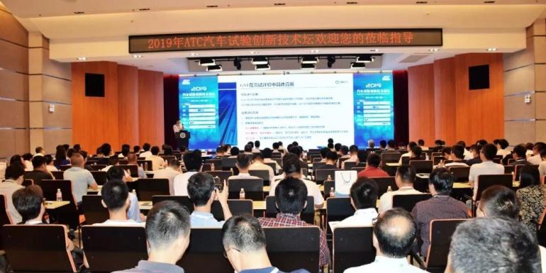 现场盛况│25+行业大咖齐聚上海,亮相于2019汽车试验创新技术论坛
