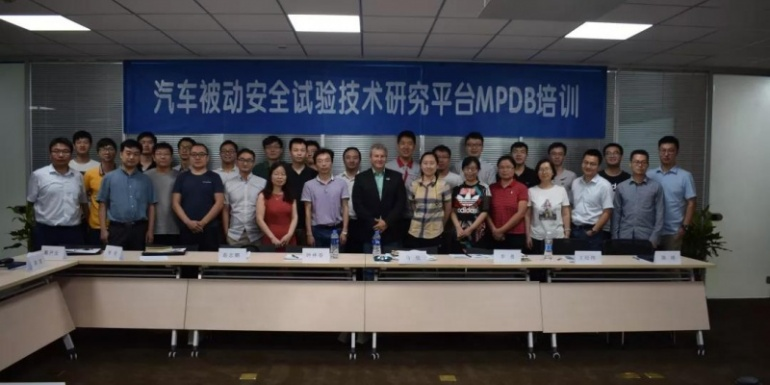 天检中心汽车被动安全试验技术研究平台MPDB培训成功举办