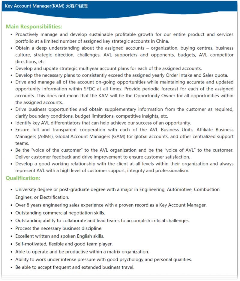 AVL中国测试设备事业部—2019年7月招聘职位2
