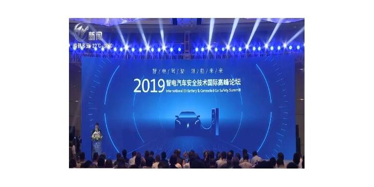 2019智电汽车安全技术国际高峰论坛武进开幕