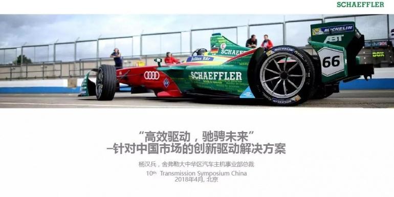 舍弗勒电驱桥方案-48V 同轴P2 异轴P2 后桥-针对中国市场的创新驱动解决方案