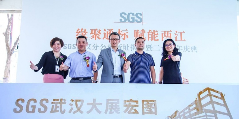 SGS武汉产能升级 入驻国家检验检测集聚区(湖北)