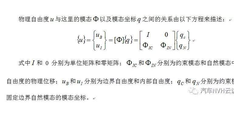 基于刚弹性耦合的动力总成悬置系统仿真分析