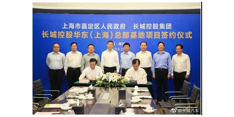 长城宣布设立氢能产业全国总部