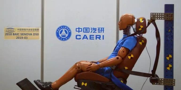 北汽绅宝D50完成座椅/头枕试验