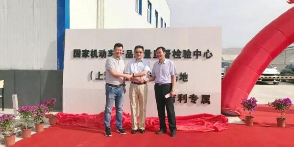 上海汽检吐鲁番夏季试验基地揭幕典礼