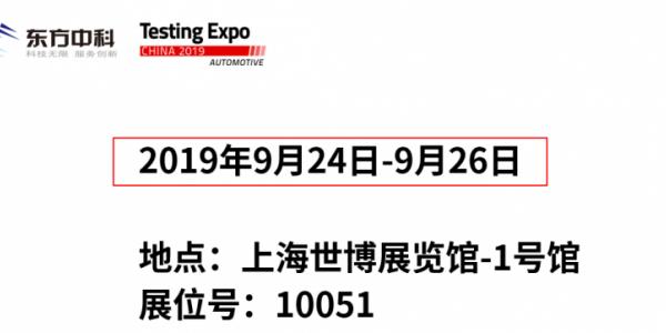 东方中科展会邀请—2019上海汽车测试及质量监控博览会