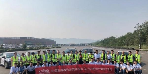 2019 中国消费者汽车驾乘指数驾驶与评价培训在重庆举行