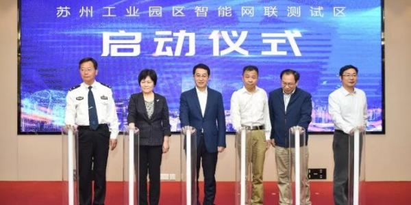 苏州工业园区智能网联测试区正式启动!