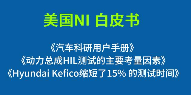 美国NI白皮书下载:《汽车科研用户手册》 、《动力总成HIL测试的主要考量因素》 、《Hyundai Kefico缩短了15% 的测试时间》