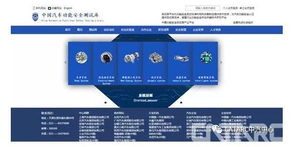 中国汽车功能安全测试库首次成果发布会成功召开