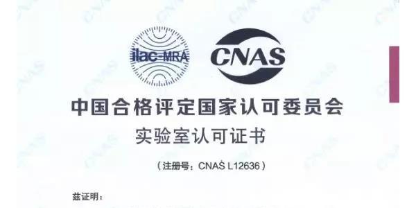 检测认证事业部昆明汽车检测中心正式获得CNAS授权