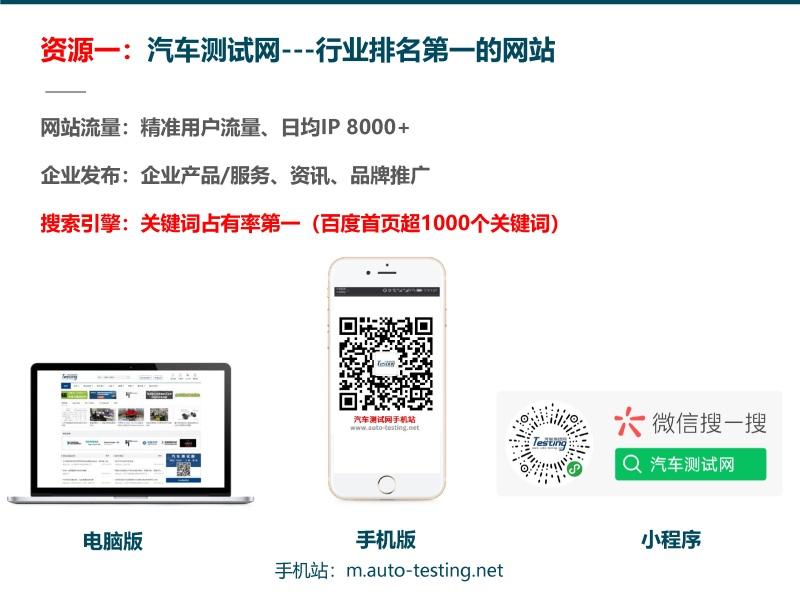 汽车测试网全媒体营销平台合作方案_页面_03