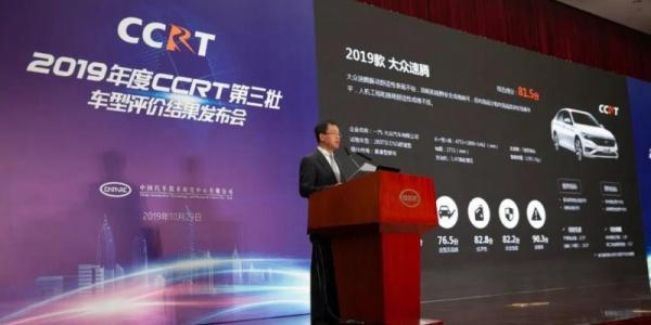 2019年度CCRT第三批车型评价结果正式发布