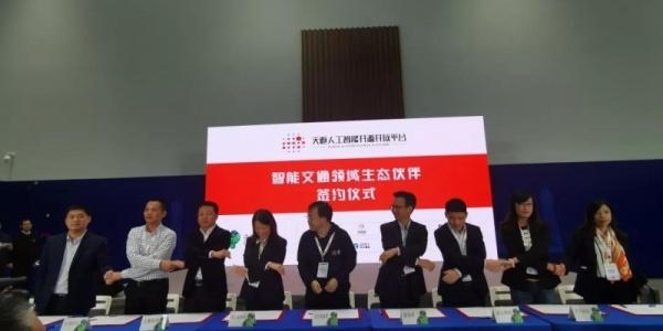 """希迪智驾签约之江实验室""""天枢人工智能开源开放平台""""生态伙伴"""