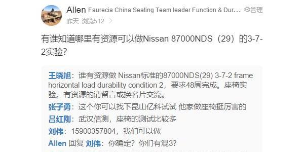 有谁知道哪里有资源可以做Nissan 87000NDS(29)的3-7-2实验?